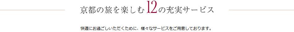 京都の旅を楽しむ13の充実サービス