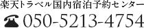 楽天トラベル国内宿泊予約センターTEL:050-2017-8989