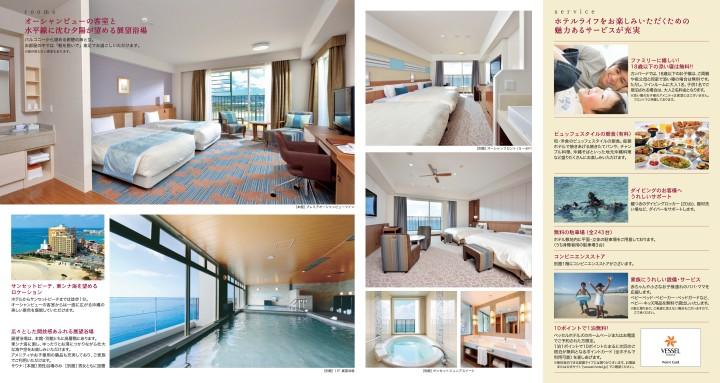 沖縄 ベッセル ホテル カンパーナ