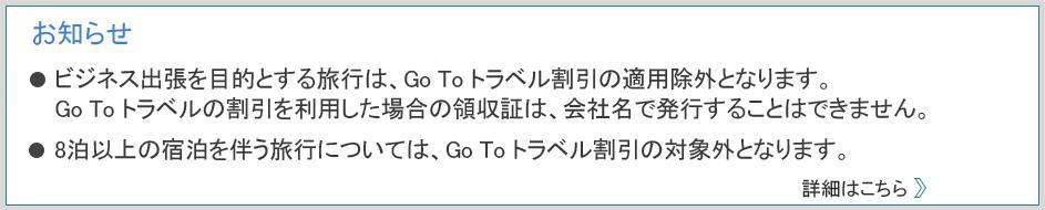 Go To トラベルキャンペーンについて