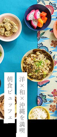 洋×和×沖縄を満喫 朝食ビュッフェ