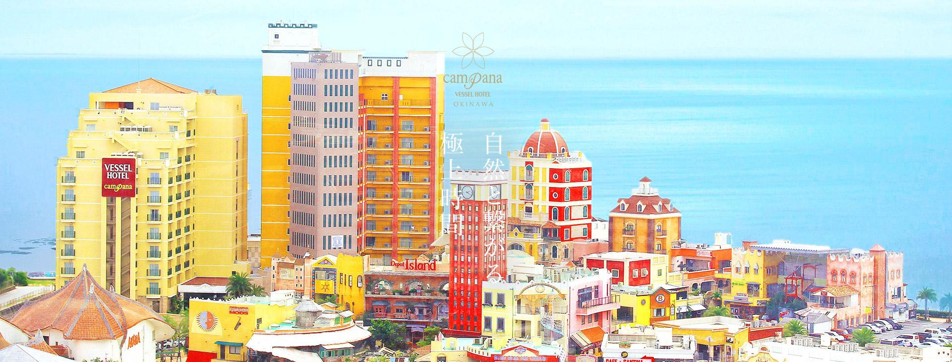 カンパーナ沖縄