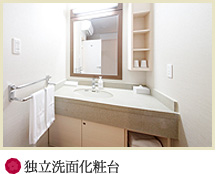 独立洗面化粧台