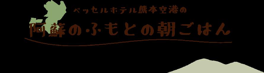 ベッセルホテル熊本空港の阿蘇のふもとの朝ごはん