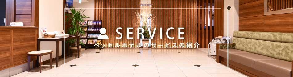 ベッセルホテルのサービスのご紹介