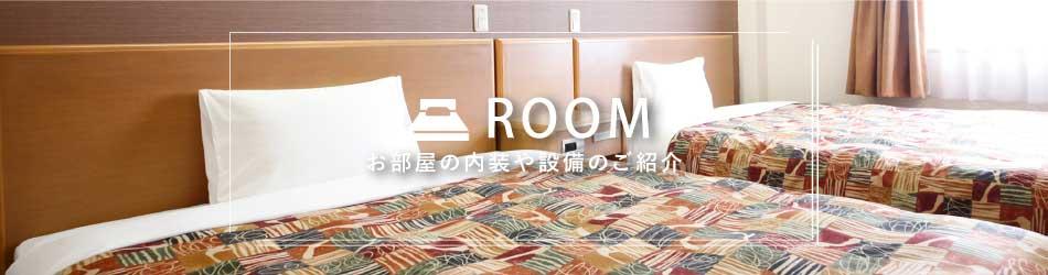 お部屋の内装や設備のご紹介