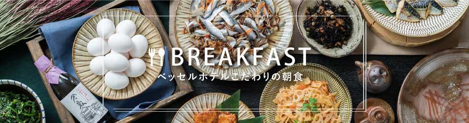 ベッセルホテルこだわりの朝食