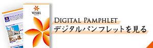 Digital Pamphlet デジタルパンフレットを見る