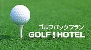 人気のゴルフコースとホテルが 一つになったお得なパックプラン