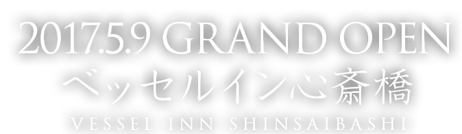 2018.5.1 GRAND OPEN ベッセルイン心斎橋 VESSEL INN SHINSAIBASHI