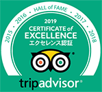 トリップアドバイザー 2019 Certificate of Excellence エクセレンス認証