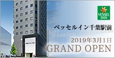 ベッセルイン千葉駅前 2019年3月1日オープン