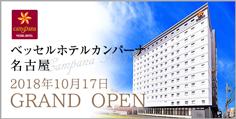 ベッセルホテルカンパーナ名古屋 2018年10月17日 グランドオープン