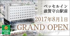 【ベッセルイン滋賀守山駅前】 グランドオープン