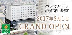ベッセイン滋賀守山駅前 グランドオープン