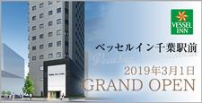 【ベッセルイン千葉駅前】 グランドオープン