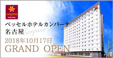 【ベッセルホテルカンパーナ名古屋】 グランドオープン