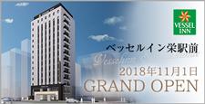 【ベッセルイン栄駅前】 グランドオープン