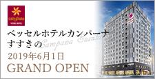 ベッセルホテルカンパーナすすきの 2019年6月1日オープン