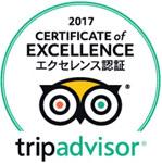 トリップアドバイザー 2017 Certificate of Excellence エクセレンス認証