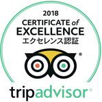 トリップアドバイザー 2018 Certificate of Excellence エクセレンス認証