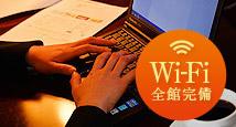 全室Wi-Fi+LAN無料接続