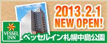 �٥å��륤����������� 2013.2.1 NEW OPEN!