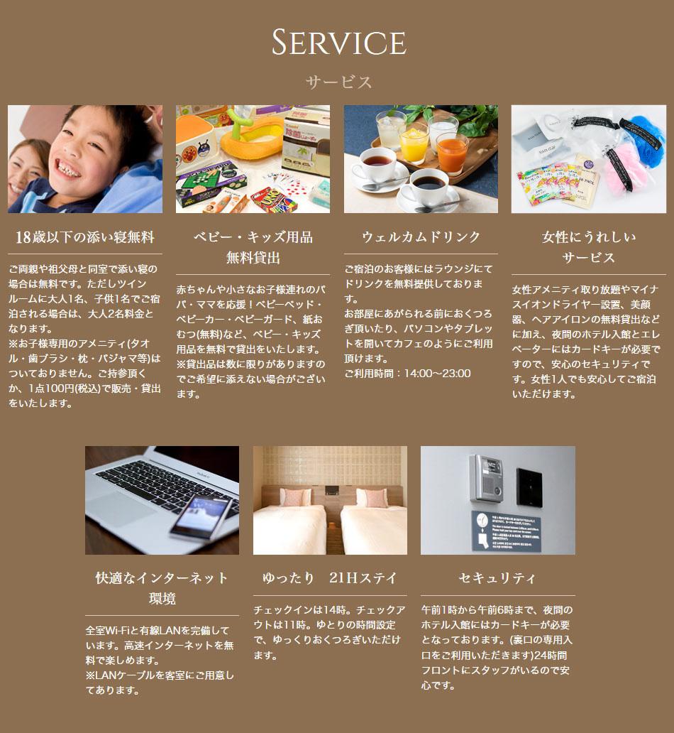 サービス&設備