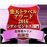 北海道エリア  シティ・ビジネス部門 敢闘賞