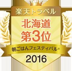 朝ごはんフェスティバル2016 北海道第3位