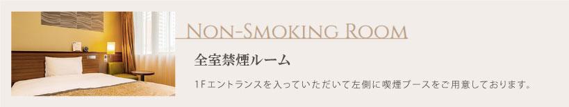 全室禁煙ルーム