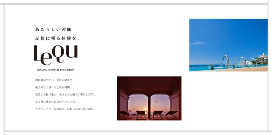 レクー 沖縄 北谷 スパ & リゾート
