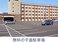 無料の平面駐車場