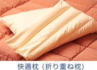 折り重ね枕