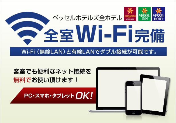 ベッセルホテルズ全ホテル 全室wi-fi完備