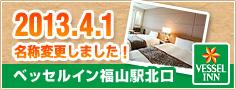 ベッセルイン福山駅北口 2013.4.1 名称変更しました!