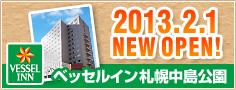 ベッセルイン札幌中島公園 2013.2.1 NEW OPEN!