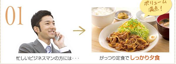 1.忙しいビジネスマンの方には、がっつり定食でしっかり夕食