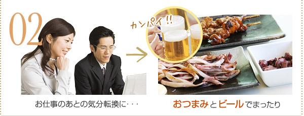 2.お仕事のあとの気分転換に、おつまみとビールでまったり