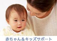 赤ちゃん&キッズサポート