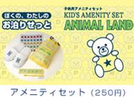 アメニティセット(250円)