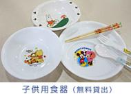 子供用食器(無料貸出)