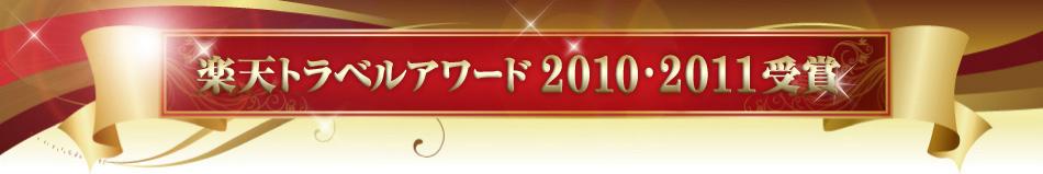 楽天トラベルアワード2010・2011受賞