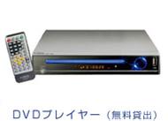 DVDプレイヤー(無料貸出)