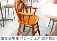 朝食会場用ベビーチェア(無料貸出)