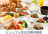 ビュッフェ形式の無料朝食