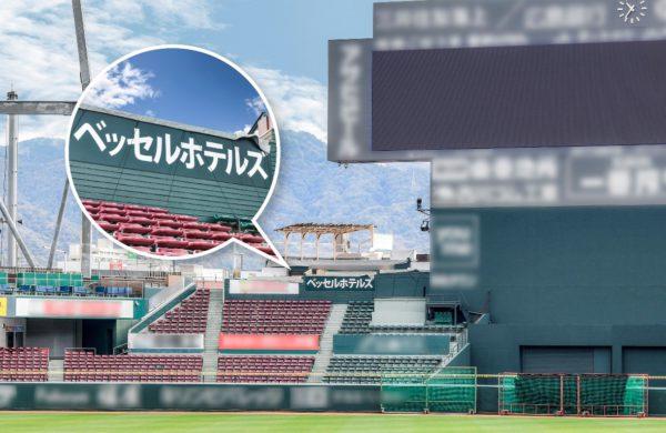 株式会社ベッセルホテル開発マツダ スタジアム(広島市民球場)に広告看板を掲出