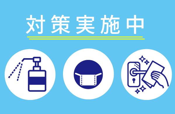 安心してご利用いただくために~新型コロナウイルス感染防止対策について~
